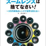 ムック「ズームレンズは捨てなさい!〜3万円単焦点レンズで世界を変える〜」