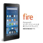 Fire タブレット を購入