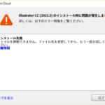 Adobe アップデート失敗 Exit Code: 146